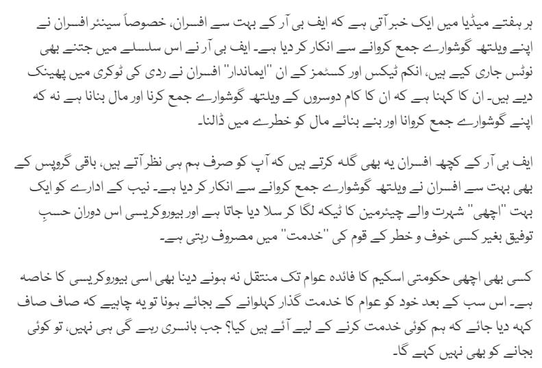 Role Of Bureaucracy In Pakistan Political Non Political In Urdu
